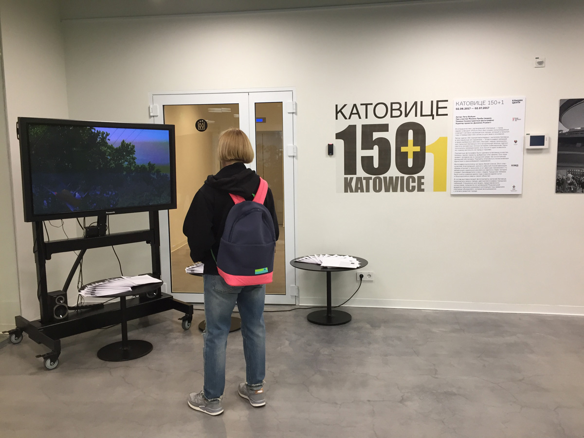 2017_Katowice_Ekaterinburg05